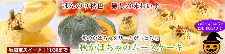 かぼちゃムースケーキ