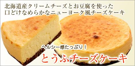 とうふチーズケーキ