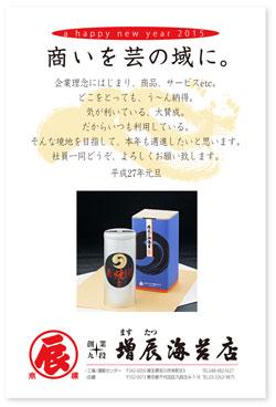 2015年増辰海苔店年賀状