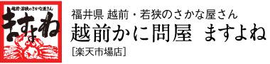 福井県 越前・若狭のさかな屋さん 越前かに問屋 ますよね
