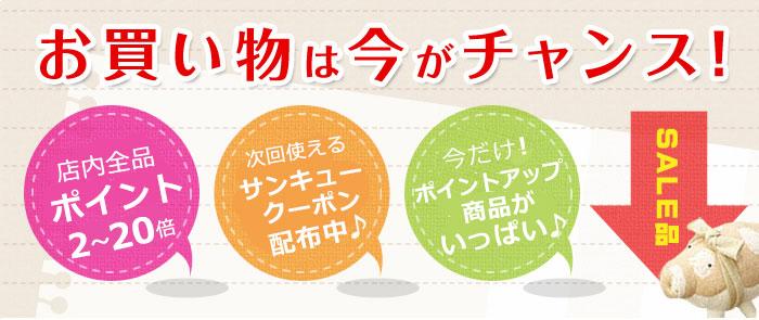 楽天スーパーSALE!12/3(土)19:00スタート!