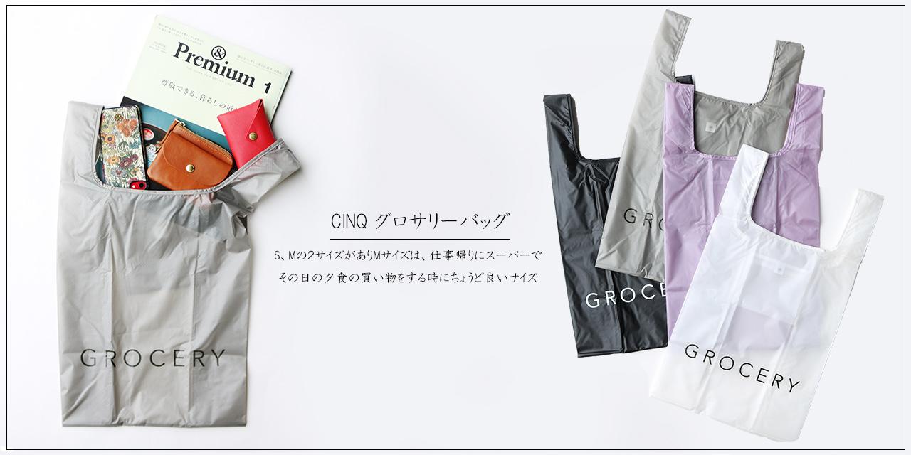 CINQ グロサリーバッグ