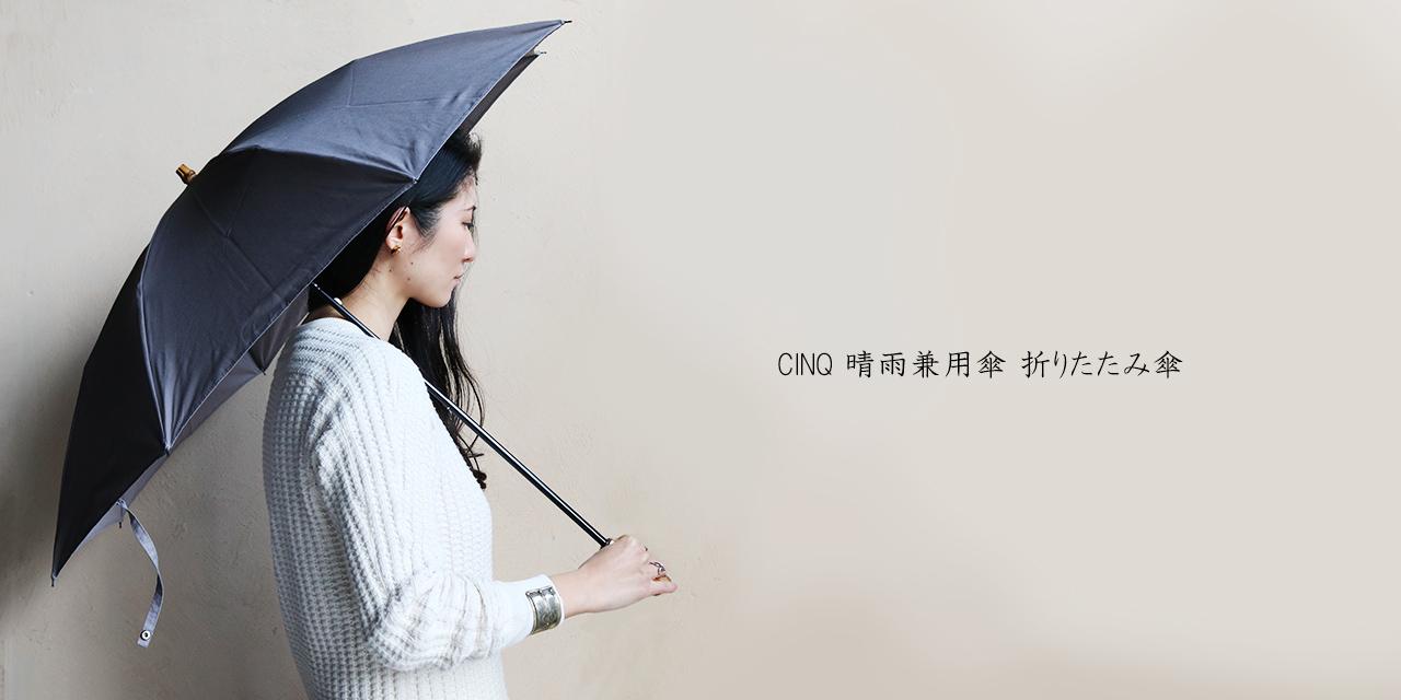 CINQ 晴雨兼用傘