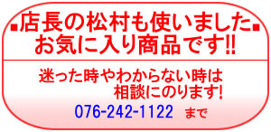 店長の松村もつかっています。おすすめ商品