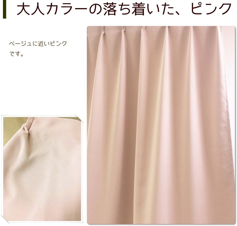 ドレープカーテン ピンク