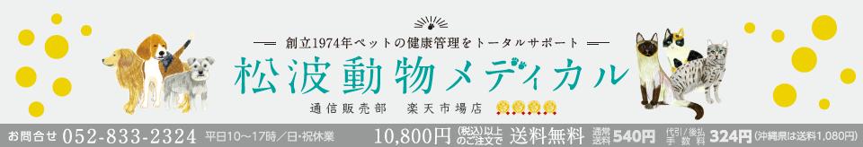 松波動物メディカル