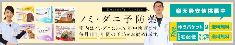ノミダニ予防薬