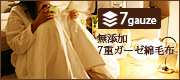 7重ガーゼ綿毛布