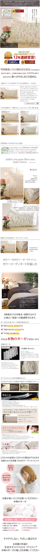 バラ柄フリル枕カバー 松並木