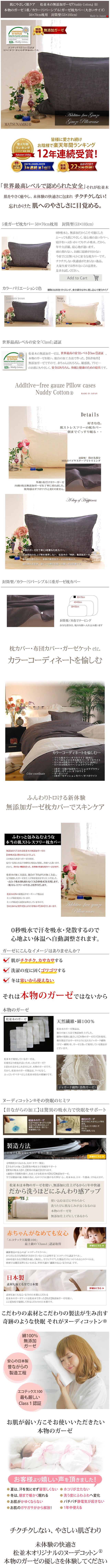 松並木 ファベ社など大きいサイズ枕カバー