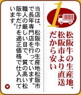 松阪牛の生産地、松阪市より直送。だから安い