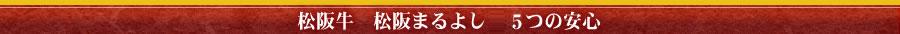 松阪牛 松阪まるよし 5つの安心