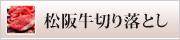 松阪牛切り落とし