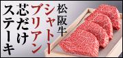 松阪牛シャトーブリアン芯だけステーキ