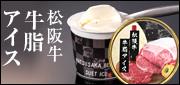 松阪牛牛脂アイス