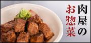 肉屋のお惣菜