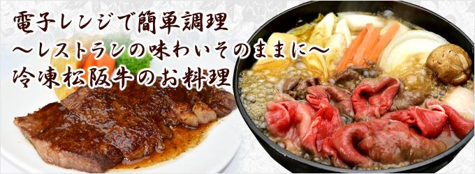 そのまま松阪牛シリーズ