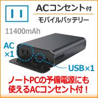 ACコンセント付き 大容量 モバイルバッテリー