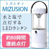 水と塩で発電するLEDランタン「MIZUSION」(ミズシオン)