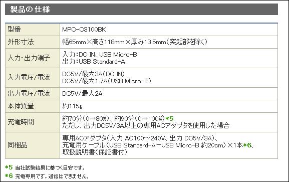 モバイル充電器(ブラック)MPC-C3100BK 特長2