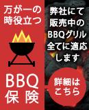 BBQ保険