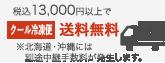 13,000円以上で送料無料