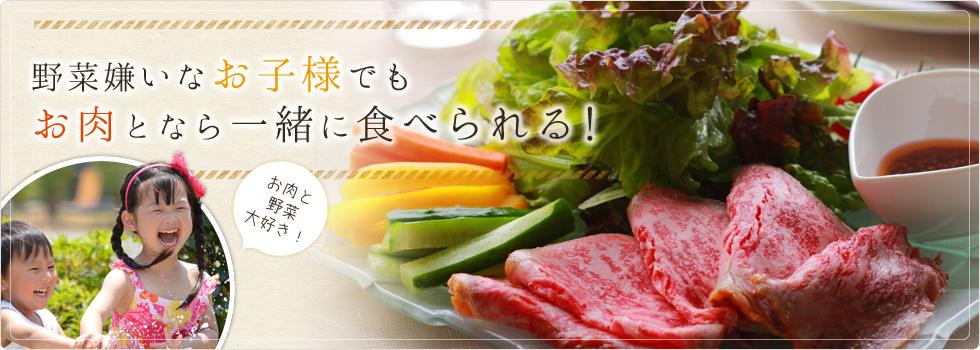 野菜嫌いなお子様でもお肉となら一緒に食べられる!