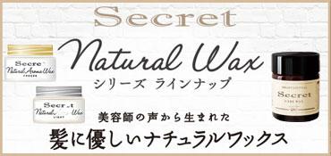 Secret シークレット ケアワックス 35g|