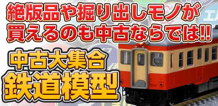 中古鉄道模型