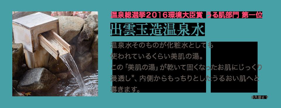 温泉総選挙2016環境大臣賞 うる肌部門 第一位 出雲玉造温泉水