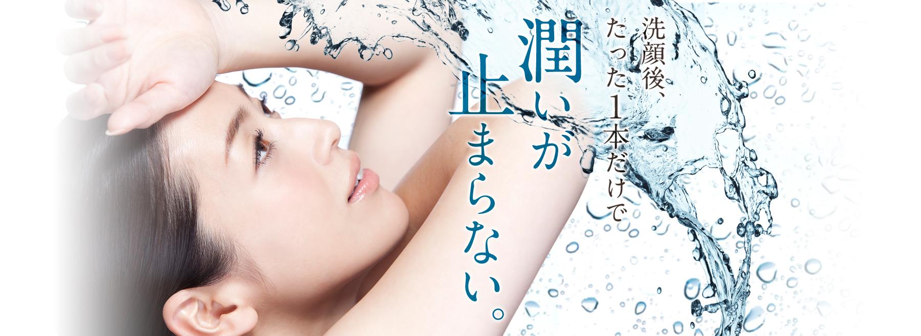 洗顔後、たった1本だけで潤いが止まらない。