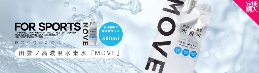 出雲ノ高濃度水素水「MOVE」