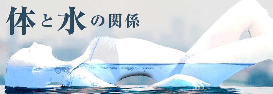 体と水の関係