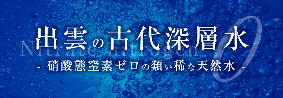 出雲の古代深層水【硝酸態窒素ゼロの類い稀な天然水】