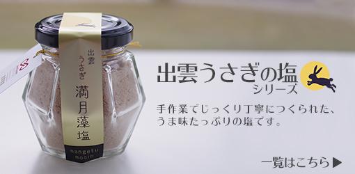 出雲うさぎの塩シリーズ