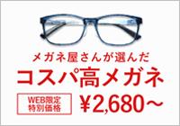 コスパ高メガネ