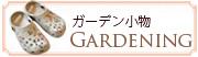 ガーデン小物
