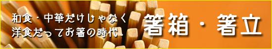 箸箱・箸立