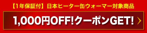缶ウォーマー対象商品 1,000円OFFクーポン!