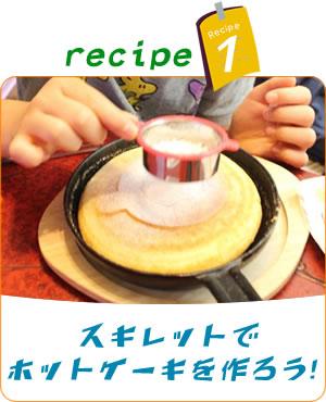 スキレットでホットケーキを作ろう!
