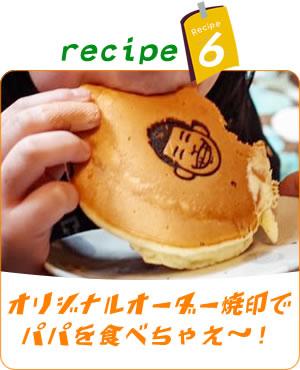 オリジナルオーダー焼印でパパを食べちゃえ〜!