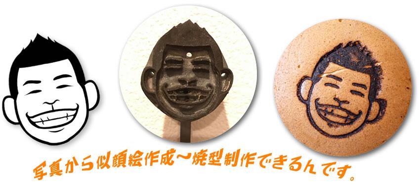 写真から似顔絵作成〜焼型制作できるんです。
