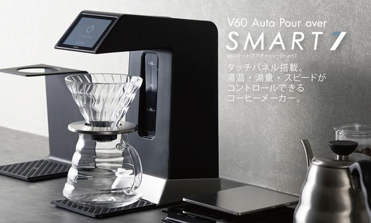 HARIOV60オートプアオーバー Smart7