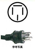 電源プラグ