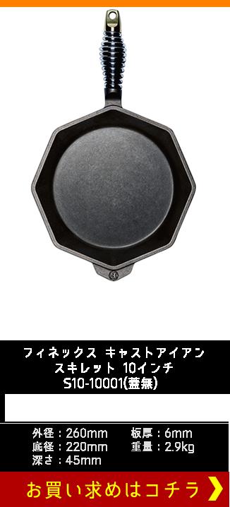 フィネックス キャストアイアン スキレット 10インチ S10-10001(蓋無)