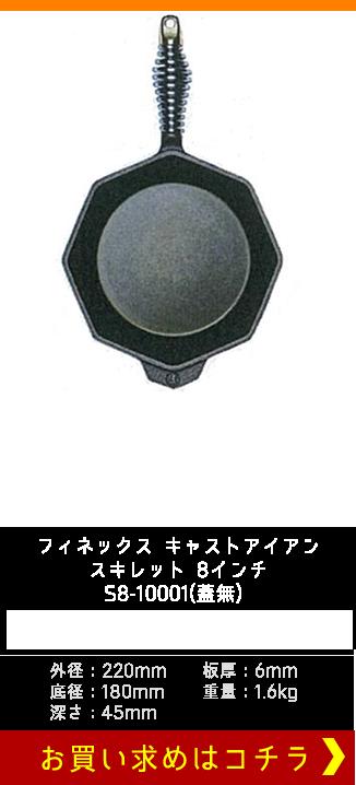 フィネックス キャストアイアン スキレット 8インチ S8-10001(蓋無)
