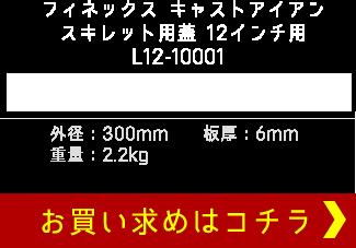 フィネックス キャストアイアン スキレット用蓋 12インチ用 L12-10001