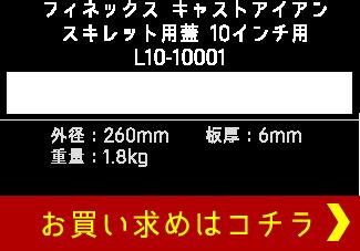フィネックス キャストアイアン スキレット用蓋 10インチ用 L10-10001