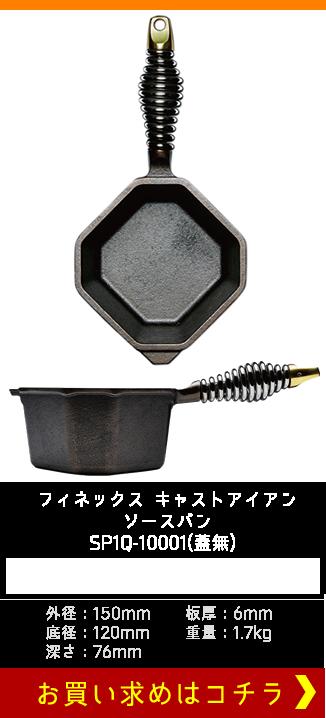フィネックス キャストアイアン ソースパン SP1Q-10001(蓋無)