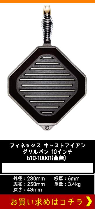 フィネックス キャストアイアン グリルパン 10インチ G10-10001(蓋無)